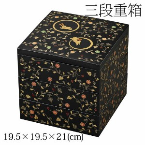 うさぎ唐草 6.5三段重箱 黒内朱 (8R-314) Jubako, Nest of boxes, Rabbit arabesque