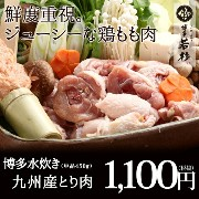 [cpa][c:0][b:3][s:1.28]九州産若鶏肉 450g(水炊き具・鶏肉)【寒中見舞い ギフト 記念日 誕生日プレゼント 2017】