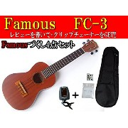 Famous/FC-3 フェイマス コンサートロングネックウクレレ 全部フェイマス4点セット