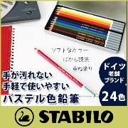 Stabilo ( スタビロ ) カーブオテロ ( C.Othello 24C ) パステル 色鉛筆 24色 セット缶ケース入り【RCP】.