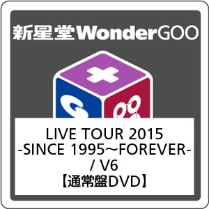 V6/LIVE TOUR 2015 -SINCE 1995~FOREVER- 2DVD (通常盤)20160217