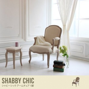 Shabby chic Arm chair アームチェア チェア イス 椅子 ダイニングチェア 肘掛け シャビーシック エレガント アンティーク 木製
