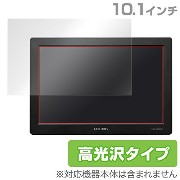 OverLay Brilliant for plus one HDMI 10.1インチ LCD-10169VH フッ素加工 指紋がつきにくい 防指紋 フィルム 光沢 タイプ 液晶...