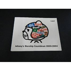 Johnny's Starship Countdown 2003-2004 WEB限定 DVD 嵐 他 公式 グッズ