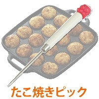 Cookfile たこ焼きピック(たこ付)H2404