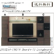 kazk16076シリーズ 230セット(160TVボード+70リビングボード)シティーオーク色 壁面収納 //北欧/カフェ/和/風/OUTLET/セール//