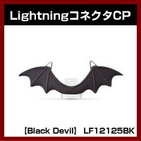 【メール便可】【Bone Collection】LightningコネクタCP 【Black Devil】 LF12125BK AREA