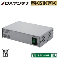 DXアンテナ ブースター用電源装置(DC15V) PS-1501 ブースター用電源装置(二次電圧DC15V形) PS1501