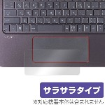 OverLay Protector for トラックパッド HP Spectre 13-4100 x360 Limited Edition 【ポストイン指定商品】 保護 フィルム シート ...