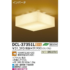 DCL-37351L 送料無料!DAIKO 和風 小型シーリングライト [蛍光灯電球色]