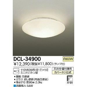 DCL-34900 DAIKO 小型シーリングライト [白熱灯]