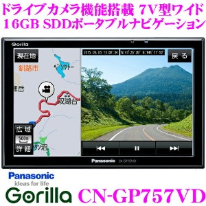GORILLA EYE CN-GP757VD