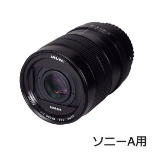 LAOWA カメラレンズ 60mm F2.8 Ultra-Macro(for SonyA) LAO0003 ソニーA用 【送料無料】【KK9N0D18P】