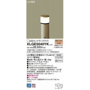 XLGE5040YK パナソニック ポールライト LED