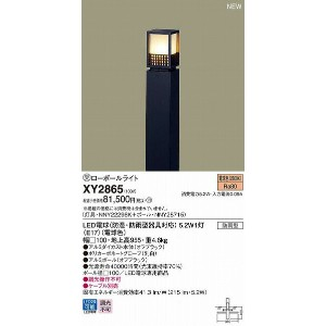 XY2865 パナソニック ポールライト LED