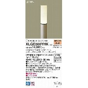 XLGE500YHK パナソニック ポールライト LED
