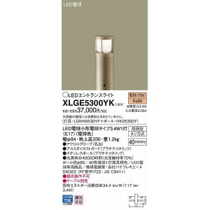 XLGE5300YK パナソニック ポールライト LED