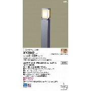 XY2842 パナソニック ポールライト LED