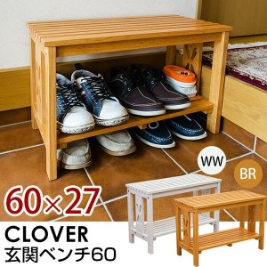 CLOVER 玄関ベンチ60 「家具 インテリア 玄関収納 玄関ベンチ 置き台 ベンチ 椅子 いす 木製」 【代引き不可】