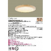 XNDN1668JLLE9 パナソニック 和風ダウンライト LED
