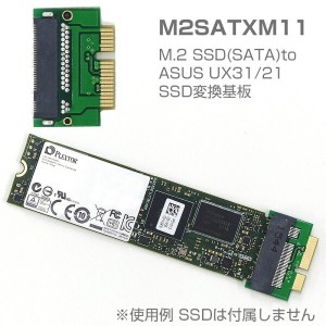 ProjectM 改造パーツシリーズ M2SATXM11 [M.2 SSD (SATA) - ASUS UX31 /21 SSD 変換基板][ゆうパケット対応]