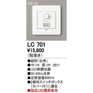 LC701 オーデリック 調光器