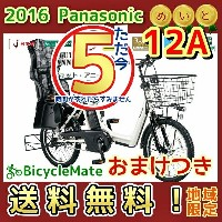 Panasonic BE-ELMA03A F ギュット アニーズDX 12A GCホワイト 電動自転車 パナソニック 子供乗せ 20インチ 電動アシスト...
