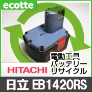 EB1420RS EB-1420RS 日立 電動工具 バッテリー リサイクル サービス 1個単位
