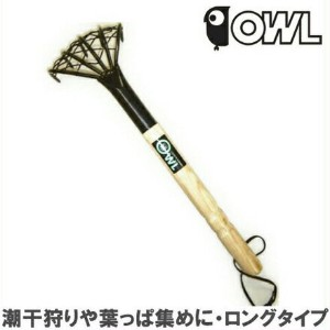 OWL 網付 熊手 潮干狩り 道具 長柄:450mm [くまで クマデ レーキ]