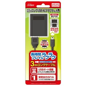 アクラス New 3DSLL/New3DS用 ロングUSB ACアダプタ Ver.2(3m)【New3DS LL/New3DS】