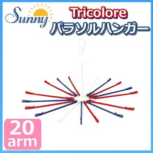 SUNNY Tricolore パラソルハンガー 20アーム A008TO送料無料 洗濯用品 洗濯 物干し ハンガー 洗濯 洗濯ハンガー 物干しハンガー ランドリー 【D】