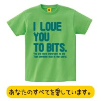 I LOVE YOU TO BITS Tシャツバレンタインデー おもしろtシャツ 誕生日プレゼント 女性 男性 女友達 おもしろ Tシャツ プレゼント ギフト GIFTEE