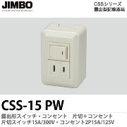 【JIMBO】CSSシリーズ配線器具露出形スイッチ・コンセント片切1個+コンセント1個片切15A/300Vコンセント2P15A/125VCSS-15(PW)
