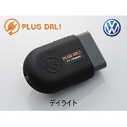 m+ PLUG DRL! Golf7 The Beetle Touareg Passat デイライト