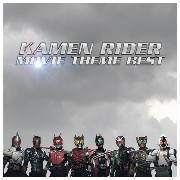 エイベックス サントラ / KAMEN RIDER MOVIE THEME BEST 【CD】 AVCA-62250 [AVCA62250]