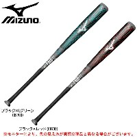 MIZUNO(ミズノ)軟式用 ビヨンドマックス メガキング アドバンス(1CJBR124)(野球/ベースボール/カーボンバット/FRP製/トップバランス/BEYOND MAX/一般用)