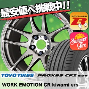 215/60R17 96H TOYO TIRES トーヨー タイヤ PROXES CF2 SUV プロクセス CF2 SUV WORK EMOTION CR kiwami ワーク エモーション CR...