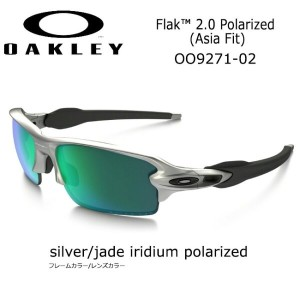 【OAKLEY/オークリー】 サングラス Flak 2.0 フラック jade iridium polarized (Asia Fit) silver /jade iridium polarized...