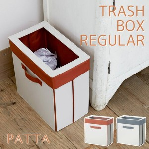 PATTA ゴミ箱 TRASH BOX REGULAR