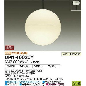 DPN-40020Y 送料無料!DAIKO 拭抜け・傾斜天井 コード吊ペンダント [LED電球色][ホワイト]