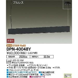 DPN-40048Y 送料無料!DAIKO 拭抜け・傾斜天井 ワイヤー吊ペンダント [LED電球色][ブラック]