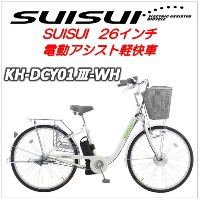 SUISUI 26インチ電動アシスト軽快車(内装3段変速付き)ホワイト(DCY013-WH)