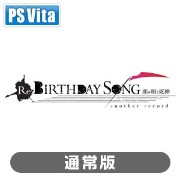 【PS Vita】Re:BIRTHDAY SONG〜恋を唄う死神〜another record(通常版) 【税込】 honeybee black [VLJM-35399]【返品種別B】【送...