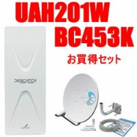 DXアンテナ【BC453K・UAH201W】BSアンテナセットと平面アンテナ bc453k-uah201w★【45cm金具付BS・20素子相当】