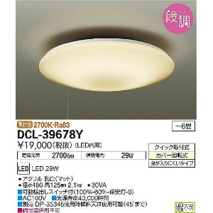 DCL-39678Y 送料無料!DAIKO プルスイッチ 段調 シーリングライト [LED電球色][〜6畳]