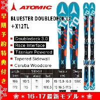 ATOMIC 【アトミック】BLUESTER DOUBLEDECK LC+X12TL スキー板 ビンディングセット