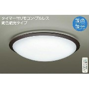 ☆DAIKO LED調色調光シーリング(LED内蔵) 〜10畳 クイック取付式 DCL39445
