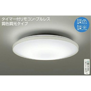 ☆DAIKO LED調色調光シーリング(LED内蔵) ~8畳 クイック取付式 DCL39963