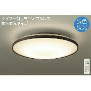 ☆DAIKO LED調色調光シーリング(LED内蔵) 〜8畳 クイック取付式 DCL39966