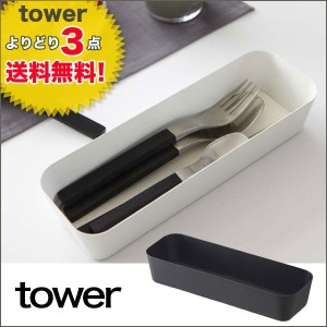 【towerよりどり3点送料無料!】 tower(タワー)カトラリーケース【 towerよりどり3点送料無料カトラリートレー カトラリー ケース カトラリーケース タワー カトラリー 収納】...